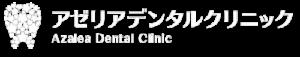アゼリアデンタルクリニック,Azalea Dental Clinic